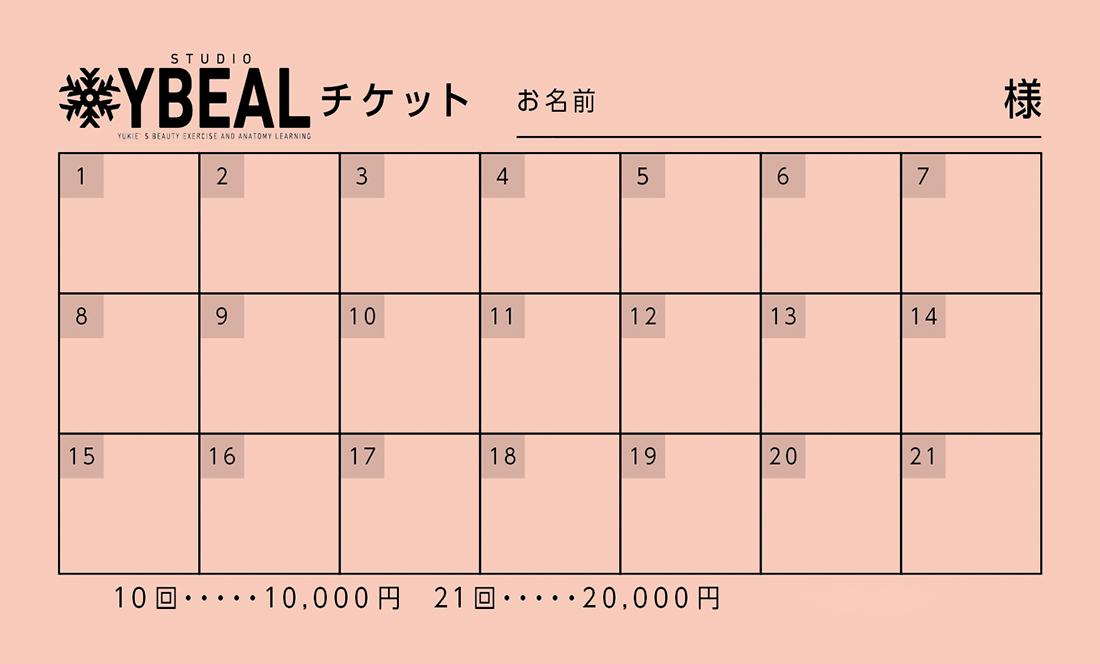 YBEALチケット